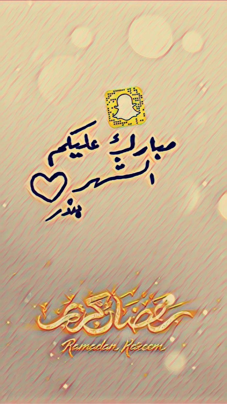 مبارك عليكم الشهر الفضيل رمضان خطي سنابي تمبلر Arabic Arabic Calligraphy Calligraphy