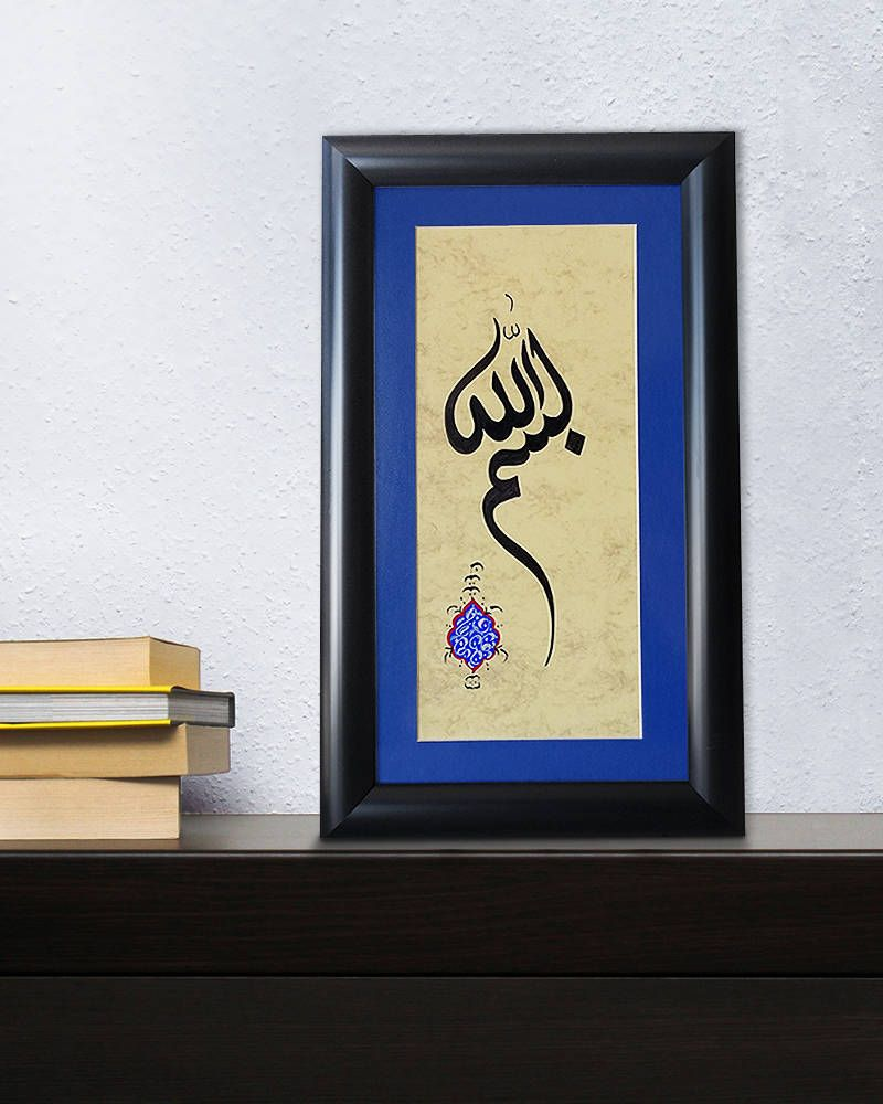 Wall Decor Bismillah ORIGINAL Arabic Calligraphy Wall Art, Modern ...