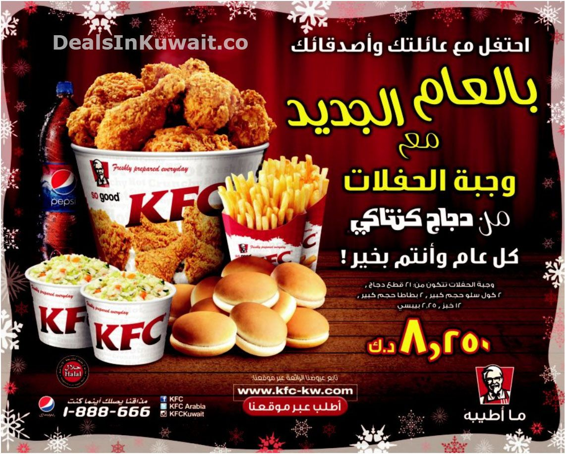 Kfc Kuwait Special Offer 30 December 2014 Kfc Restaurant Deals Food