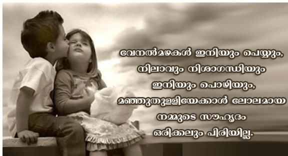 Motivational Quotes For Students In Malayalam Saferbrowser Yahoo Gorgeous Angel Quotes Malayalam