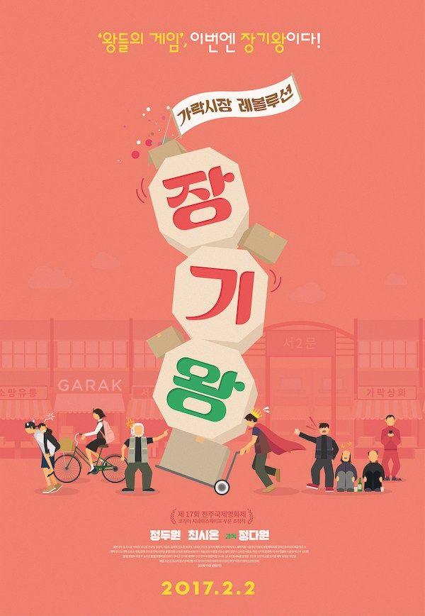 korean movie tasty working girl