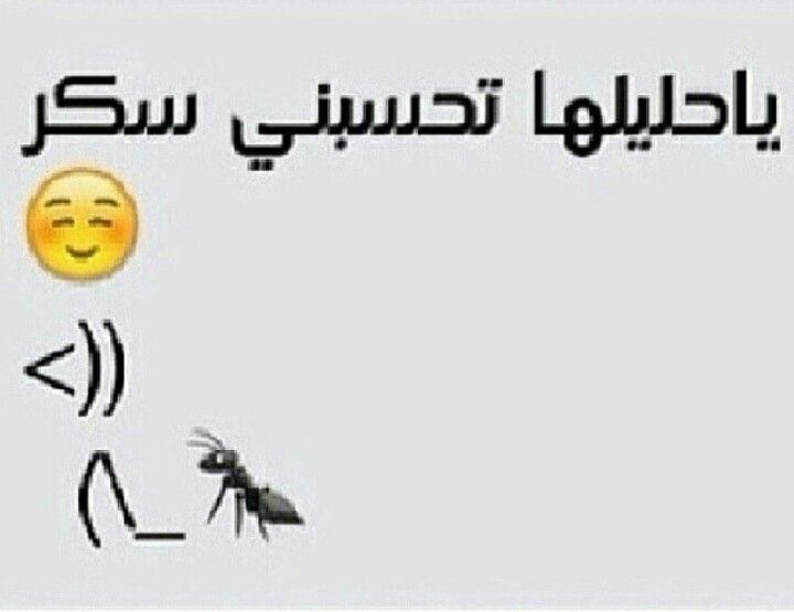 و الله عنجد تحسبني سكر Comedians Funny Life Is Good