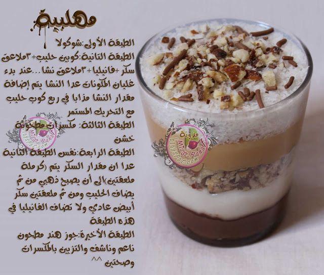 مهلبية الطبقات لمسة شخصية Food Oatmeal Desserts