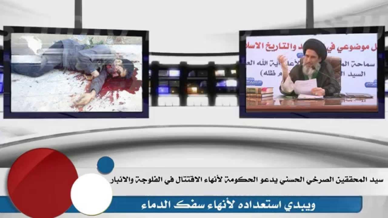 حقن الدماء هو الاولى مبادرة سيد المحققين الصرخي الحسني لأنهاء ازمة الا Youtube Television Places To Visit