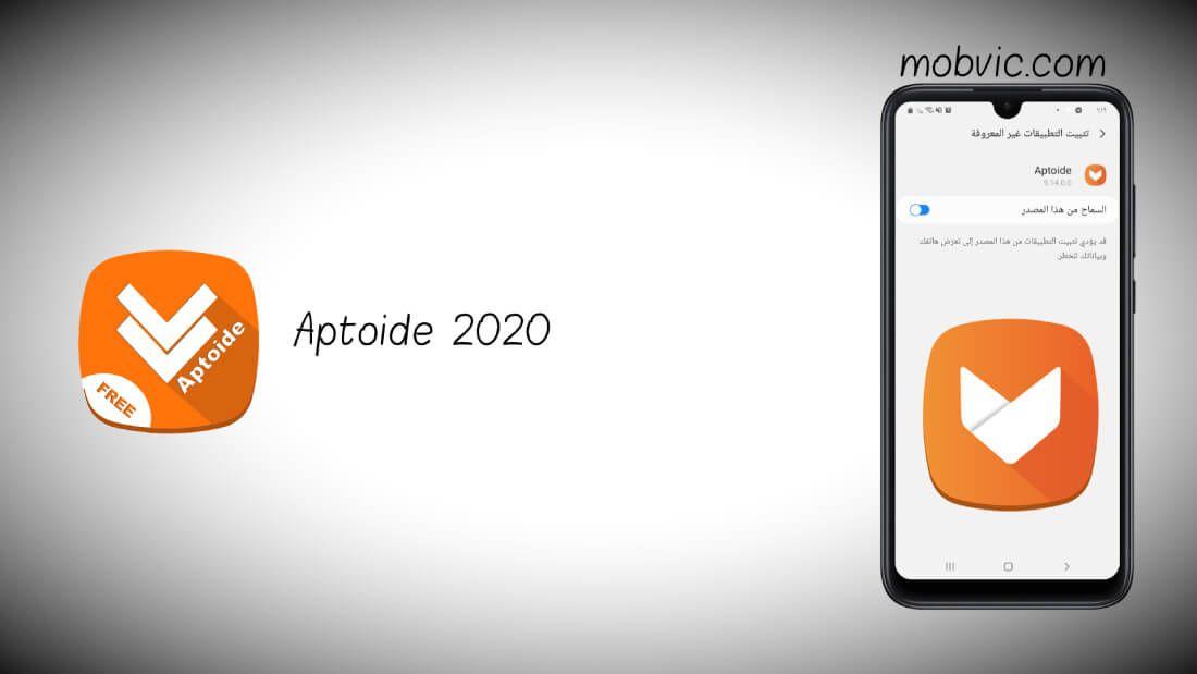 تنزيل برنامج ابتويد 2020 Aptoide لتنزيل التطبيقات المدفوعة مجانا Galaxy Phone Samsung Galaxy Samsung Galaxy Phone