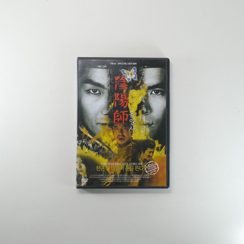 The Yin-Yang Master DVD [Korea Special Edition, Promo, ENG ...