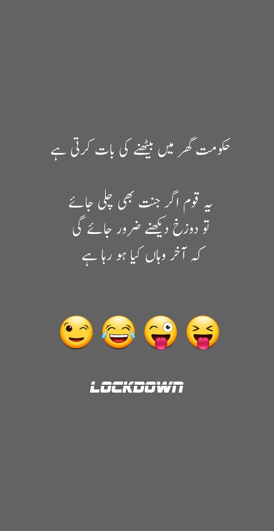 Pin By حرم On Diary Funny Quotes Urdu Funny Quotes Quran Quotes Inspirational