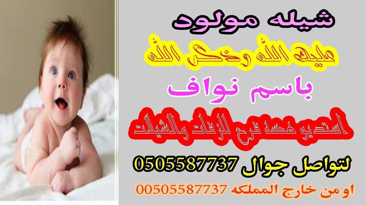 شيله مولود عليك الله و ذكر الله باسم نواف بن ناصر شيله مولود 2020 تنفيذ Bogs