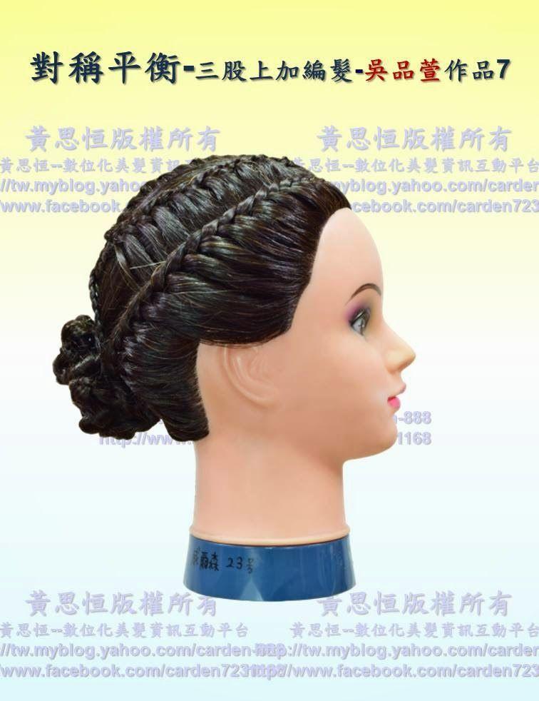 Blogger-黃思恒數位化美髮資訊平台: 中華醫事科技大學-吳品萱作品-以對稱平衡為例-三股上加創意編髮造型設計