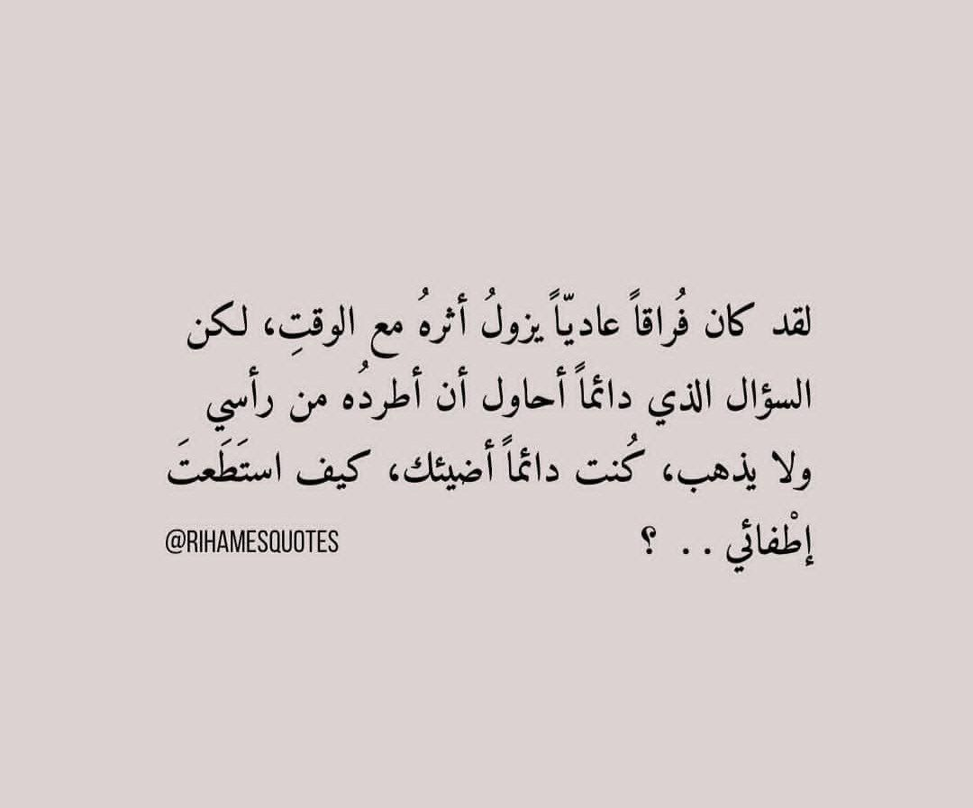 Pin By Lyan Hitham On Arabic Quotes Arabic Quotes Quotes Messages