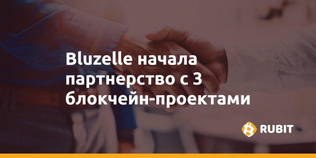 Команда Bluzelle ($BLZ) объявила о начале партнерство с 3 ...