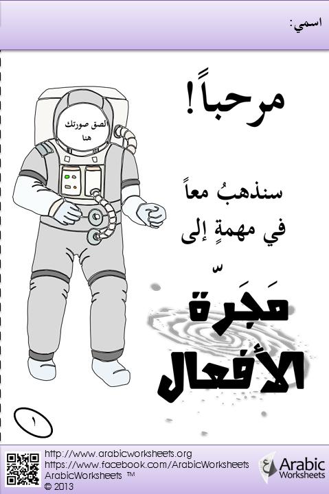 1 apprendre l 39 arabe character art worksheets. Black Bedroom Furniture Sets. Home Design Ideas