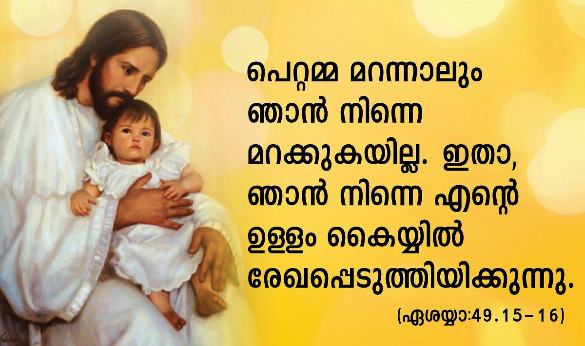 Malayalam Bible Quotes Kerala Catholics Biblequotes