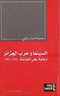 تحميل : حمل كتاب السينما وحرب الجزائر- دعاية على الشاشة 1945- 1962 pdf - https://www.1000lela.com/%d8%aa%d8%ad%d9%85%d9%8a%d9%84-%d8%ad%d9%85%d9%84-%d9%83%d8%aa%d8%a7%d8%a8-%d8%a7%d9%84%d8%b3%d9%8a%d9%86%d9%85%d8%a7-%d9%88%d8%ad%d8%b1%d8%a8-%d8%a7%d9%84%d8%ac%d8%b2%d8%a7%d8%a6%d8%b1-%d8%af/