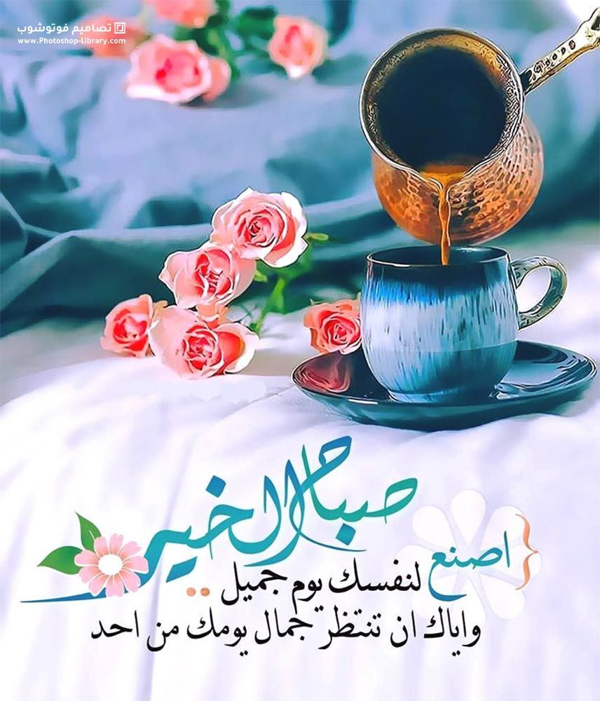 كلمات صباح الخير جميلة للاحبة و للاصدقاء صور ورمزيات بوست الصباح تويتر فيس بوك 2021 Beautiful Morning Messages Good Morning Greetings Good Morning Arabic