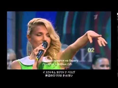 ロシア音楽 恋のバカンス u morya u sinego morya 日本語字幕 バカンス 字幕 ロシア語