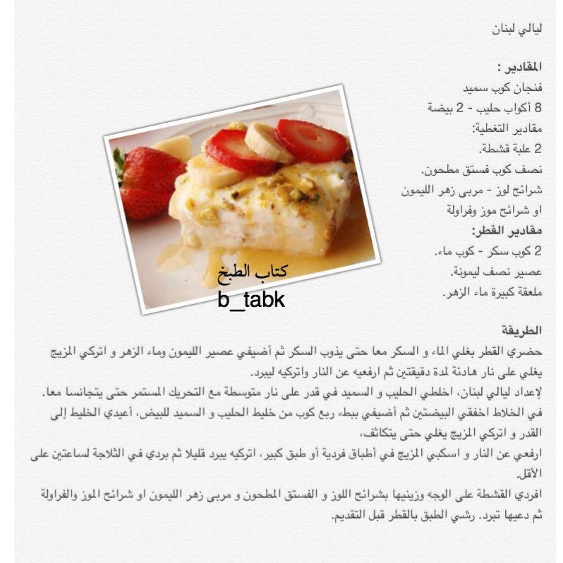 ليالي لبنان Arabic Food Food Cooking