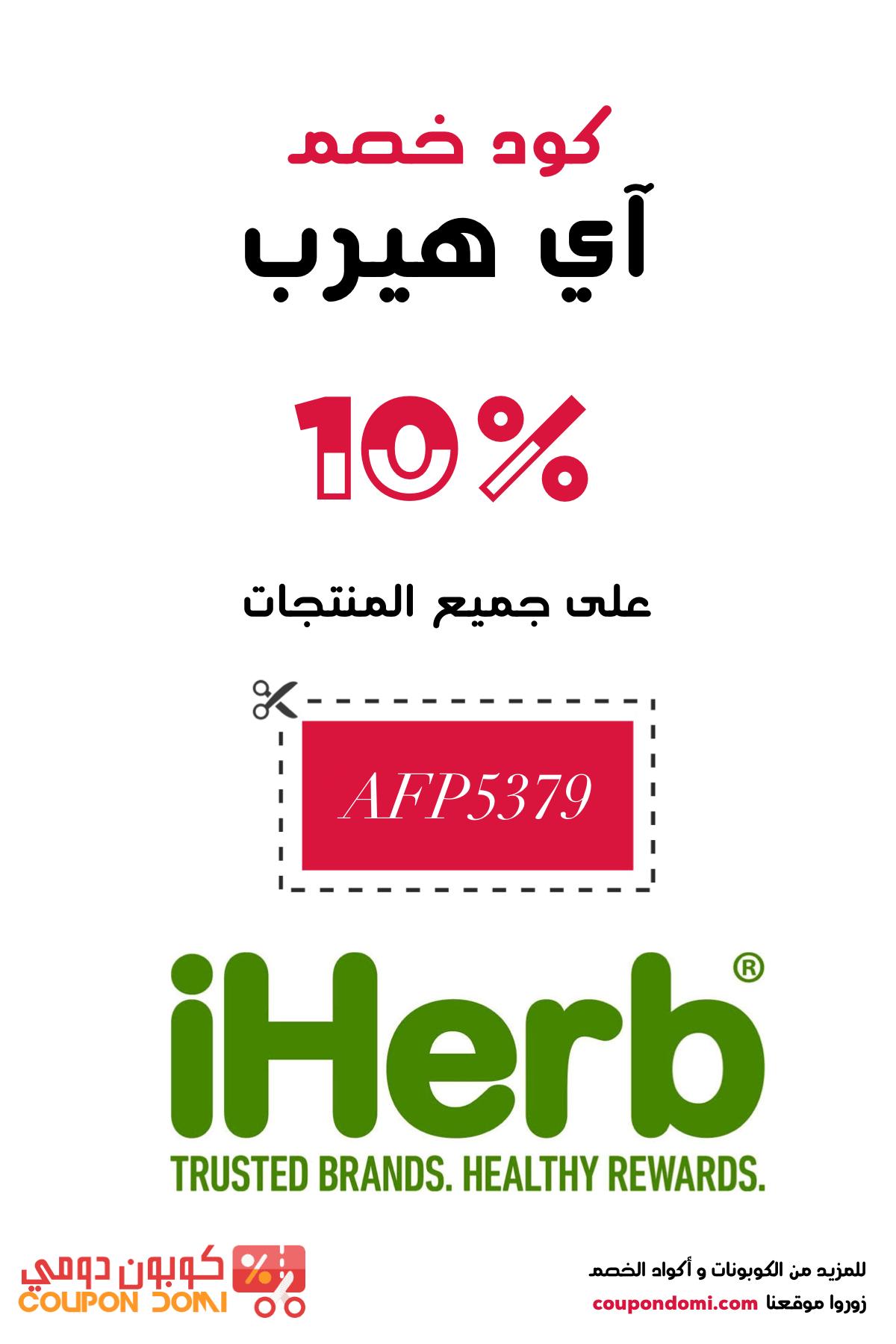 كود خصم اي هيرب 10 على جميع المشتريات من Iherb Trusted Brands Iherb 10 Things