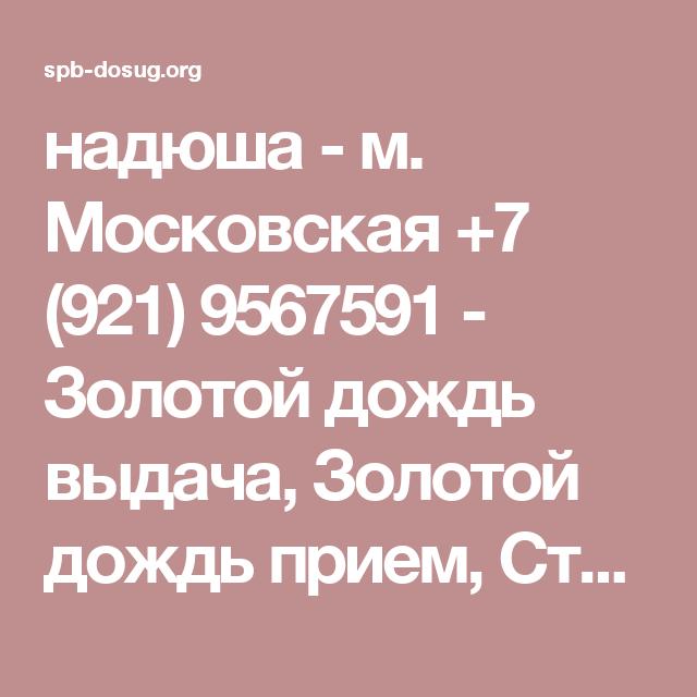 foto-priema-zolotogo-dozhdya-obnazhilas-publike