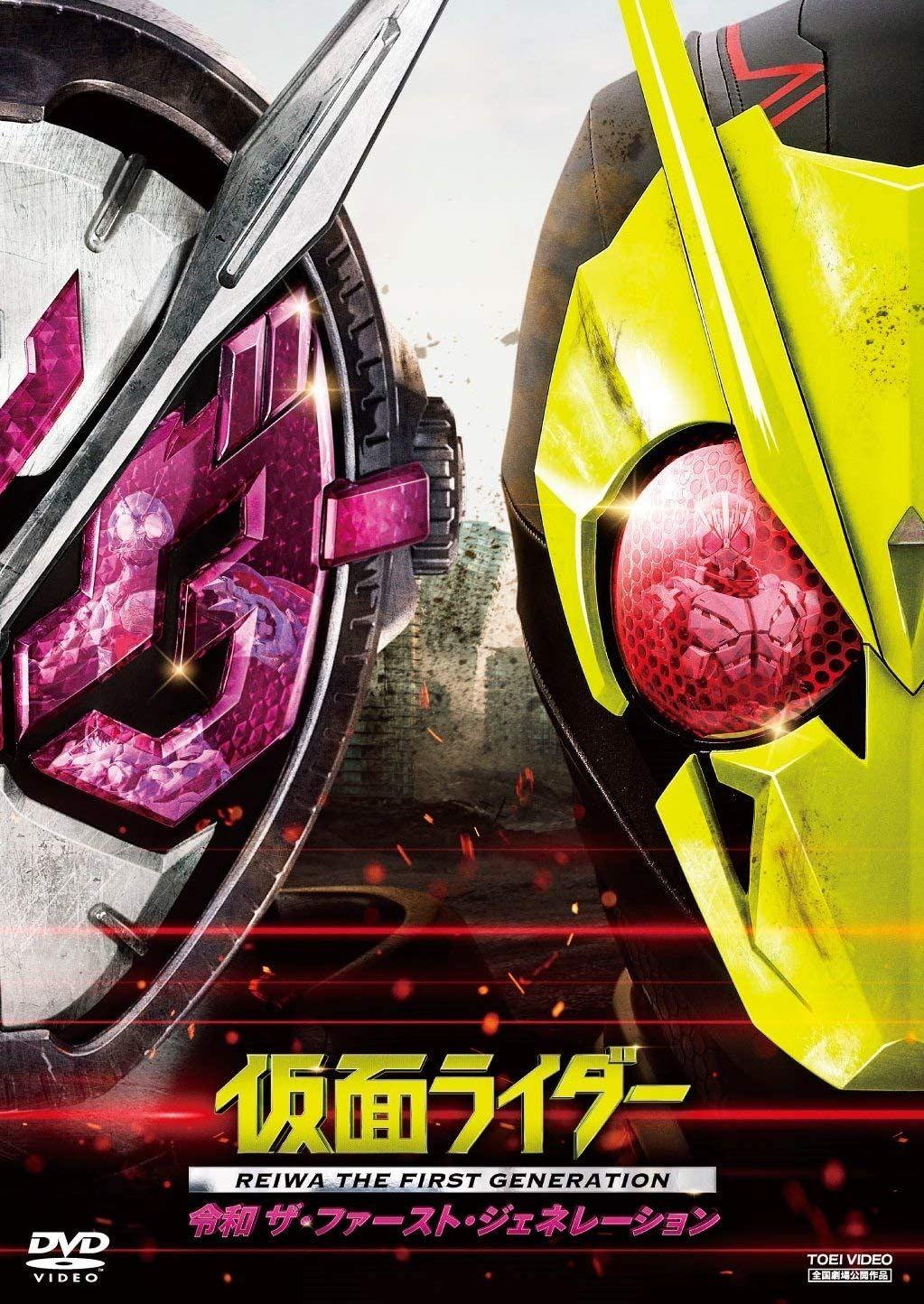 仮面ライダー 令和 ザ・ファースト・ジェネレーション [DVD] di 2020 Kamen rider