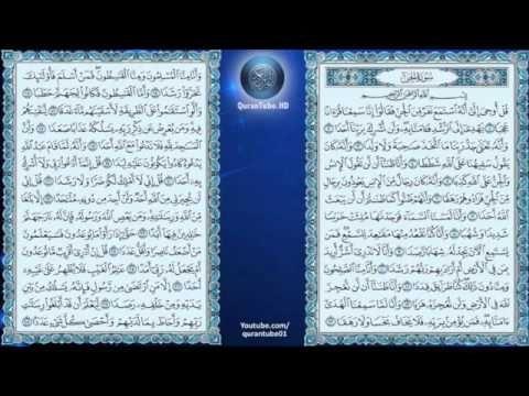 سورة الجن ياسر الدوسري Surah Aljinn Top Videos Youtube Videos Watch Video
