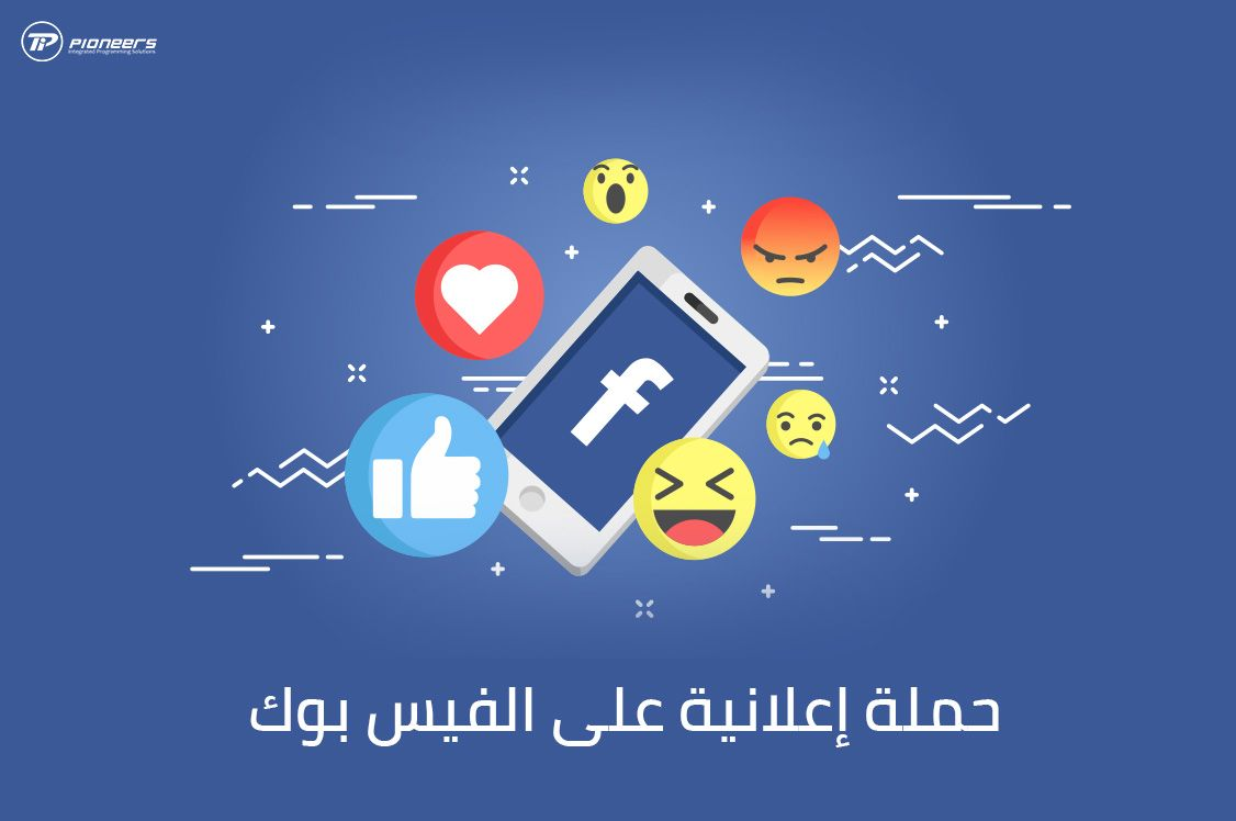 حملة إعلانية على الفيس بوك عمل الحملات الإعلانية الناجحة Blog Advertising Social Media Company Marketing