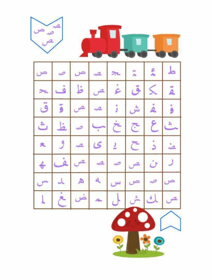 pin von katharina auf arabic alphabet arabisch lernen arabisch und islam. Black Bedroom Furniture Sets. Home Design Ideas