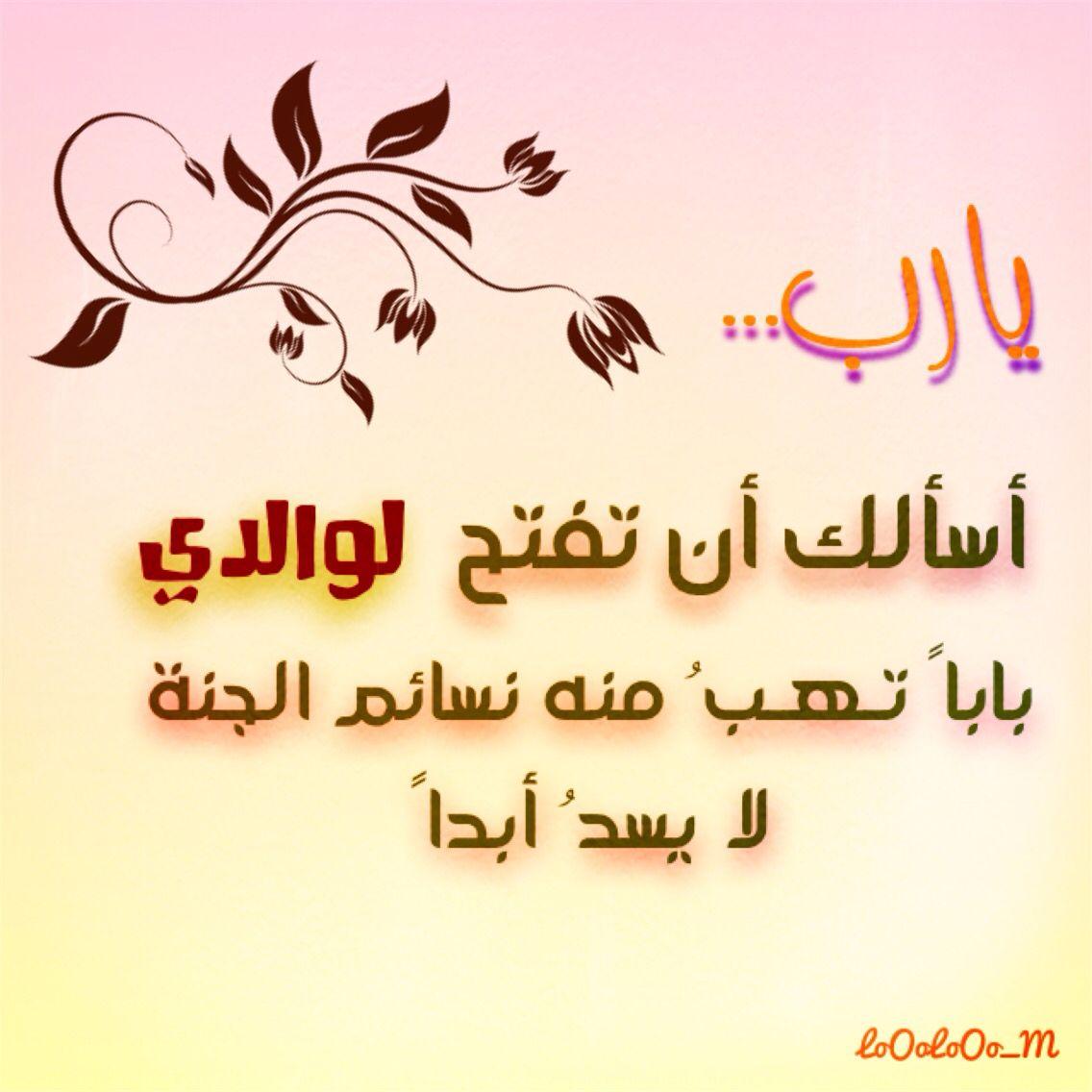 أبي اللهم أنزله منزلا مباركا وأنت خير المنزلين Arabic Calligraphy Calligraphy Arabic