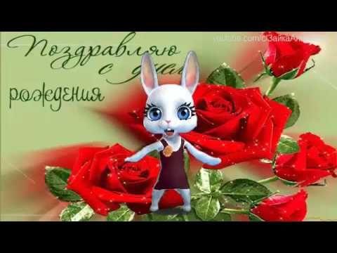 Zoobe Zajka Pozdravlenie Yane S Dnyom Rozhdeniya Christmas Ornaments Happy Birthday Novelty Christmas