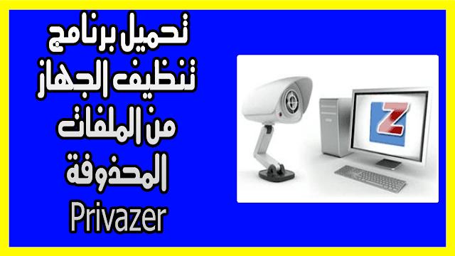 تحميل برنامج تنظيف الجهاز من الملفات المحذوفة Privazer برنامج Privazer اداة قوية للحفاظ على تشغيل الكمبيوتر بأقصى سرعة واعلى كفاءة البرنامج سهل الاستخدام ويحت