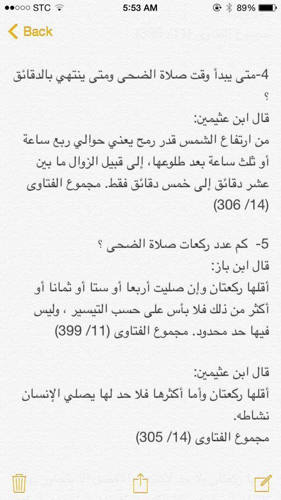 صدقه ل عبدالله بن فيصل بن تركي بن عبدالعزيز On Twitter Islam Bullet Journal Math