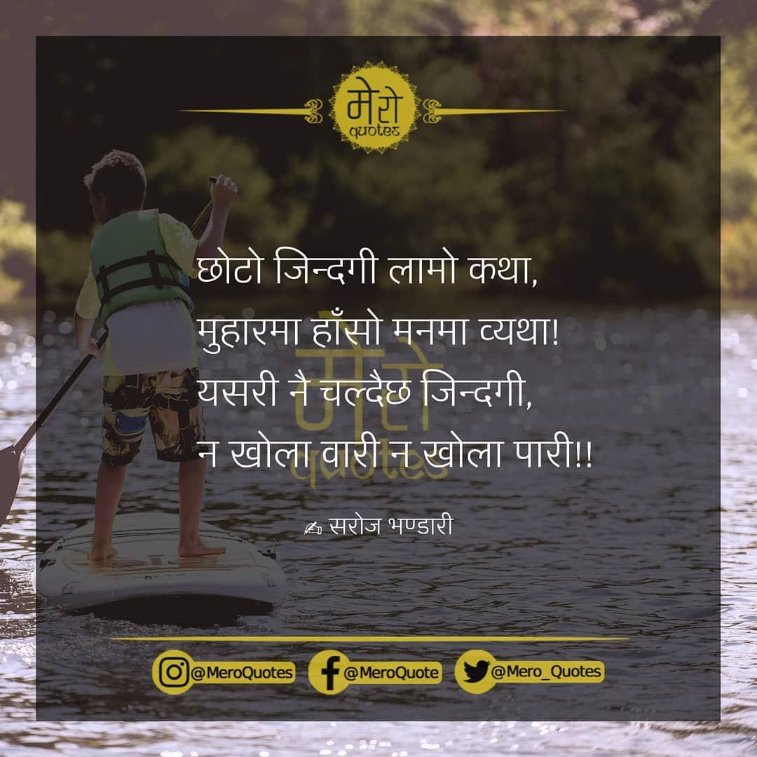 Nepali Quotes On Life By Mero Quotes Life Quotes Inspirational Quotes Quotes