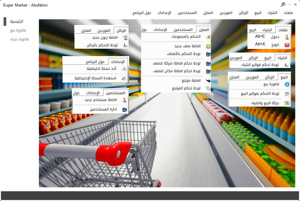 Pin By Saadedin On برامج Supermarket Magazine Rack Decor
