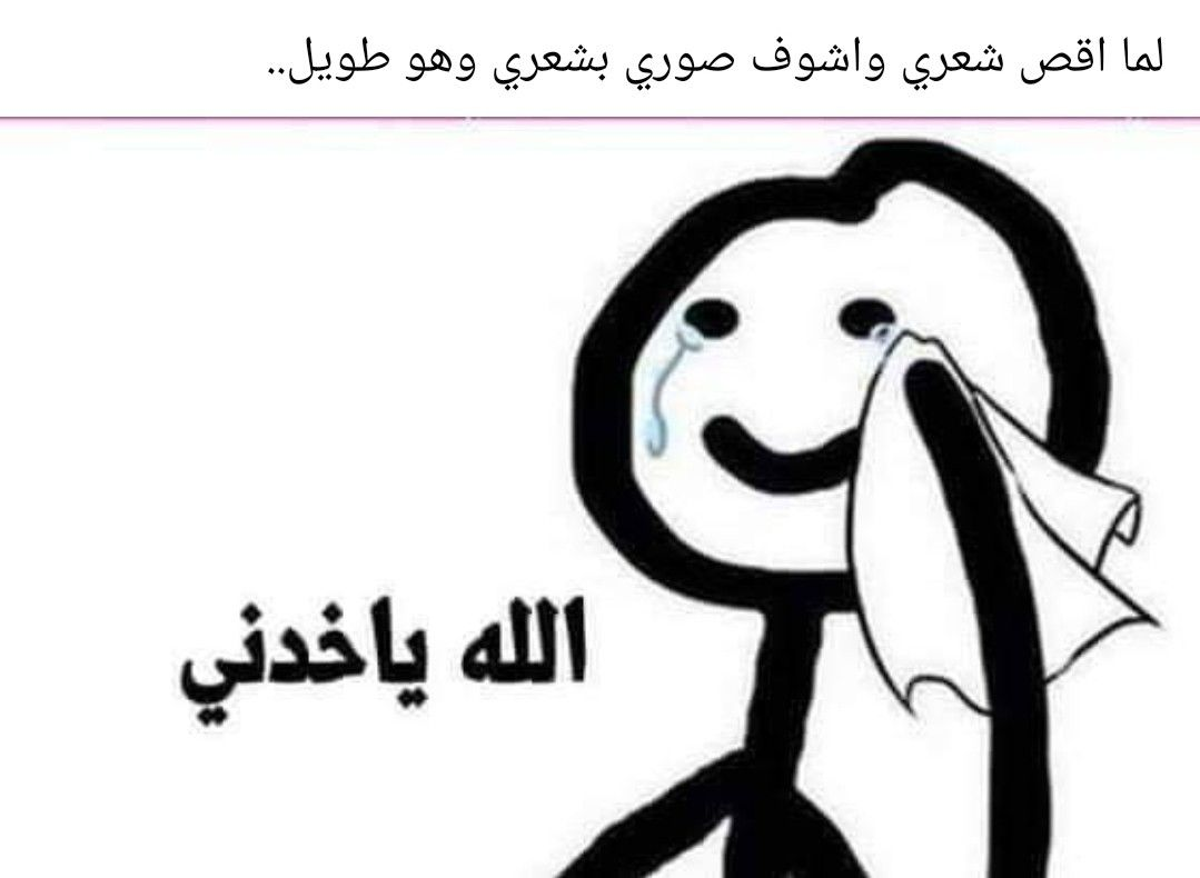 Pin By Hero On Funnyنكات مضحكه و ميمز و كومكس Movie Quotes Funny Arabic Funny Fun Quotes Funny