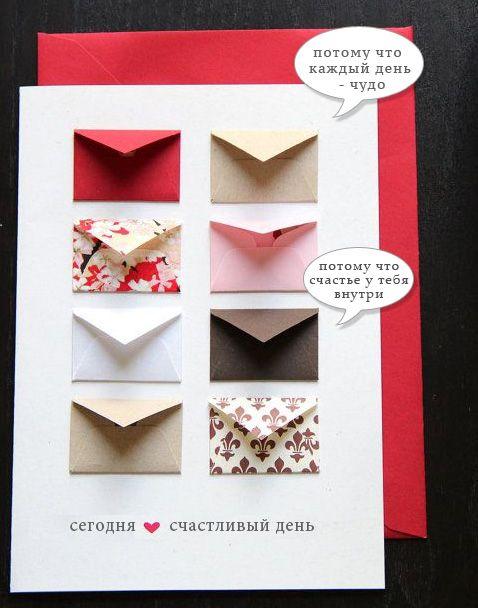 Как сделать открытку своими руками маме на День Рождения 77