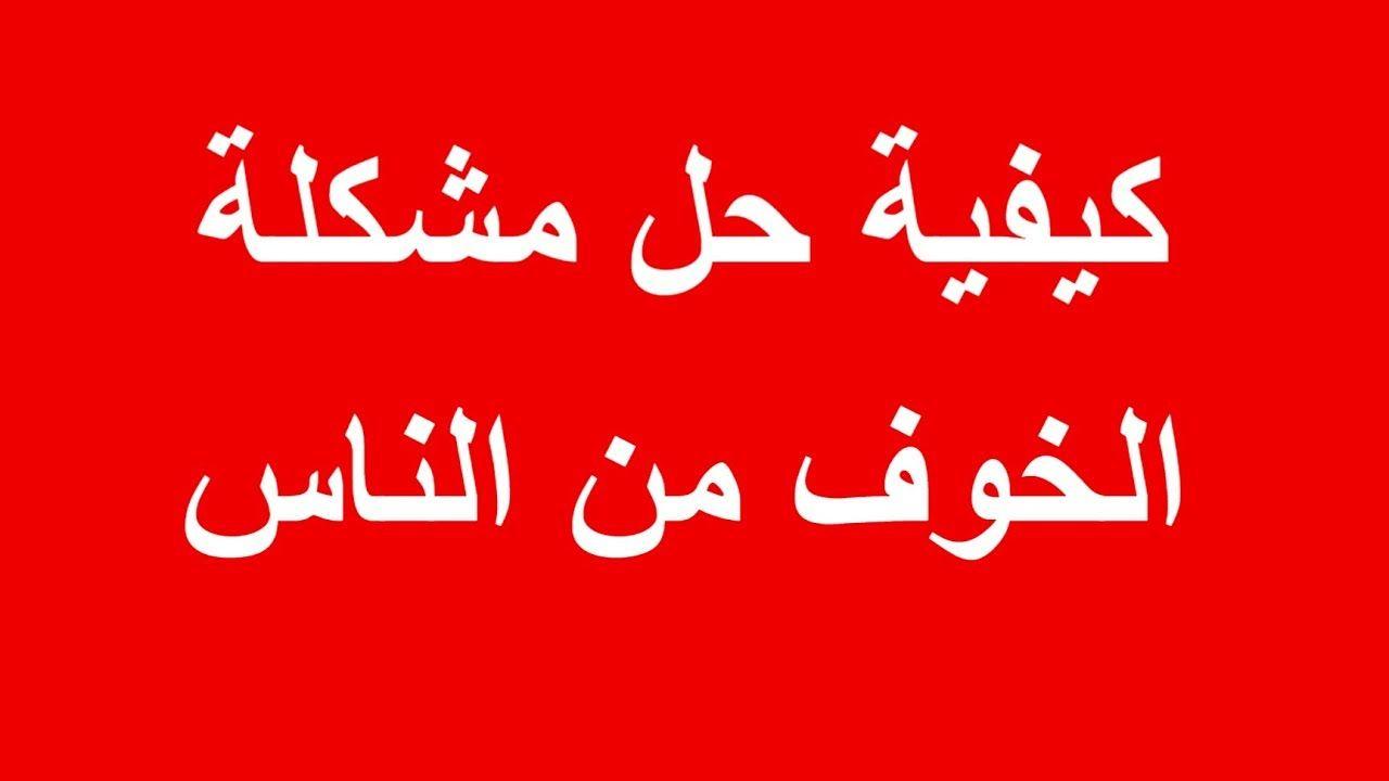 Solving The Problem Of Fearing People Repeat Wa Ufawwidu Amri Illallah Solving Youtube