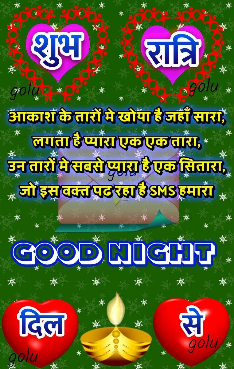 Good Night golu kumar