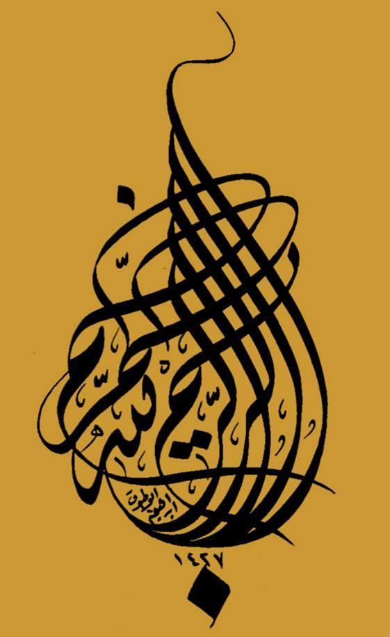 Basmallah 7 By Ibrahimabutouq On Deviantart Islamic Calligraphy Arabic Calligraphy Art Islamic Art Calligraphy