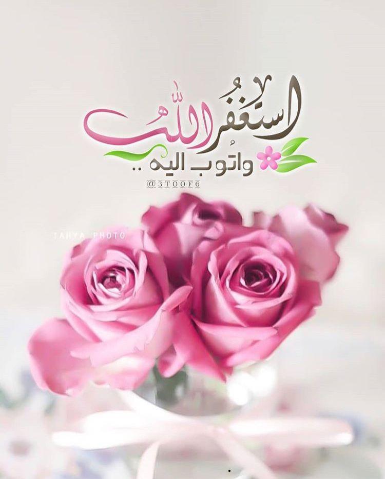 أستغفر الله Trending Decor Islamic Pictures Wallpaper Backgrounds