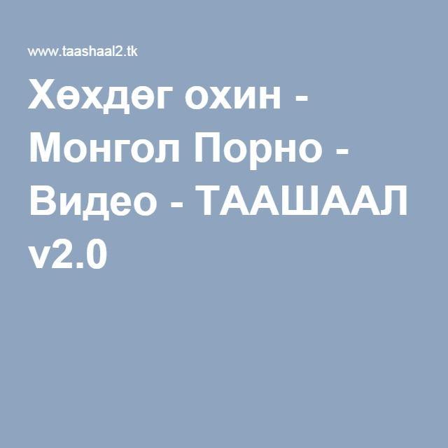 Хөхдөг охин - Монгол Порно - Видео - ТААШААЛ v2.0