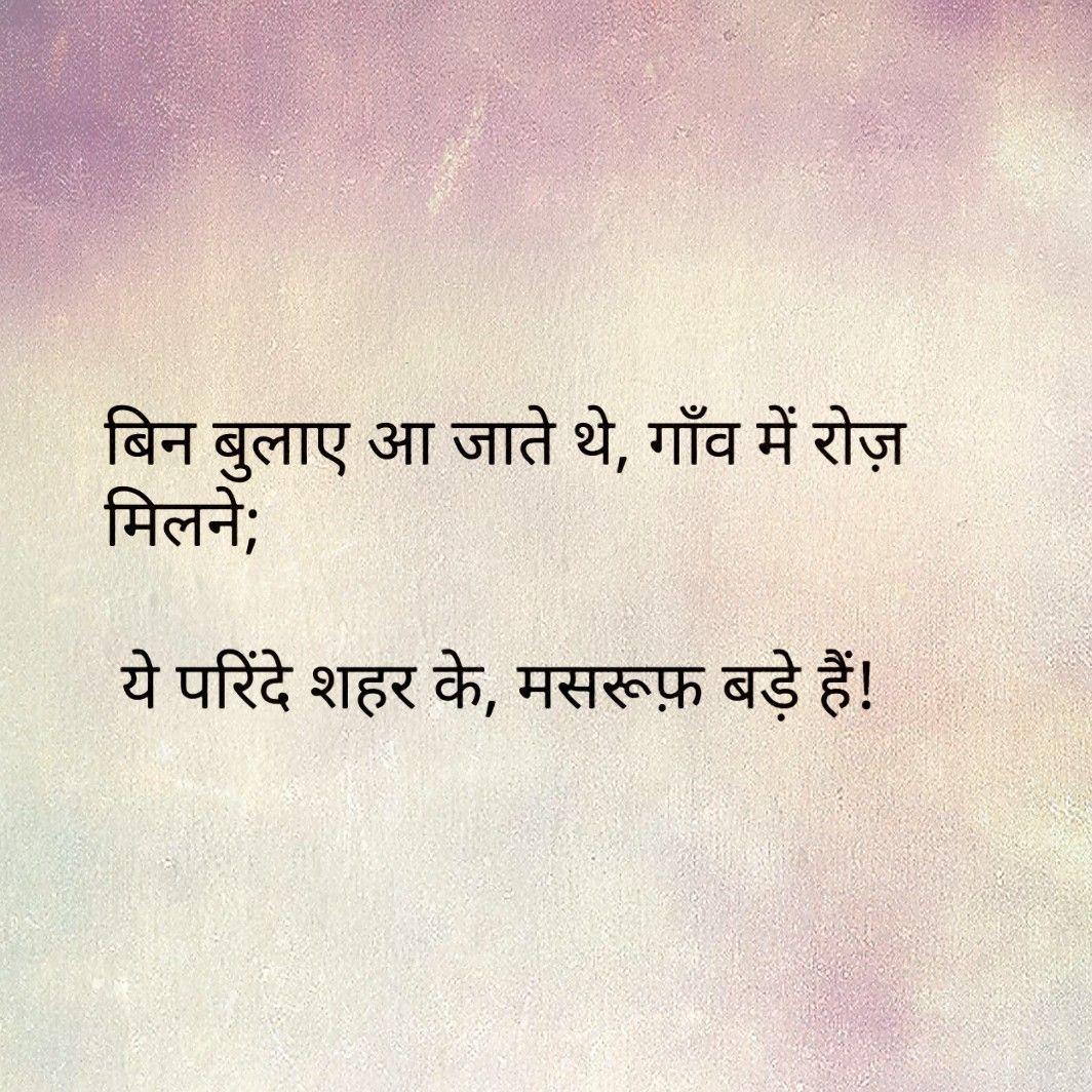 Village Quotes 6