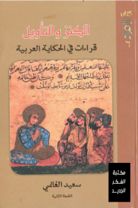 تحميل كتاب الكنز والتأويل قراءات في الحكاية العربية Pdf سعيد الغانمي Books Book Cover Book Lists