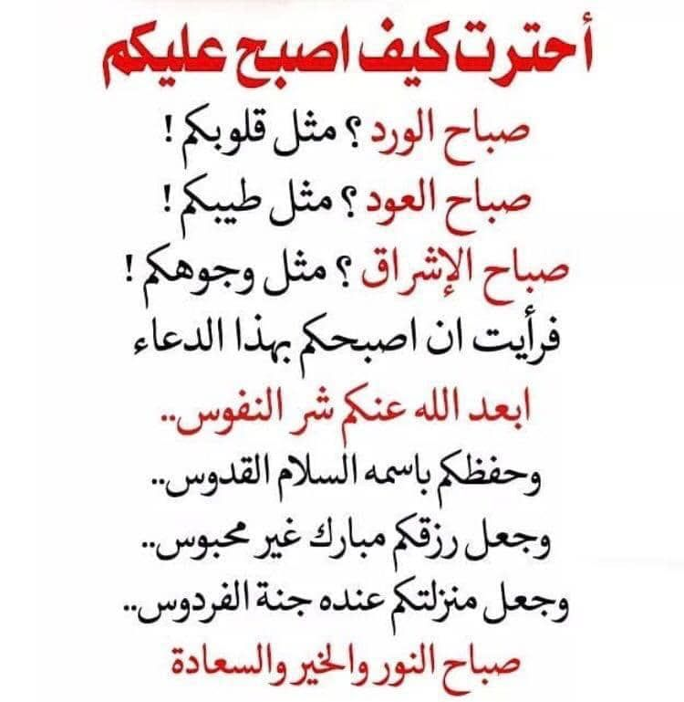 Pin By Manal On صباح الخير Romantic Love Quotes Good Morning Photos Islamic Quotes