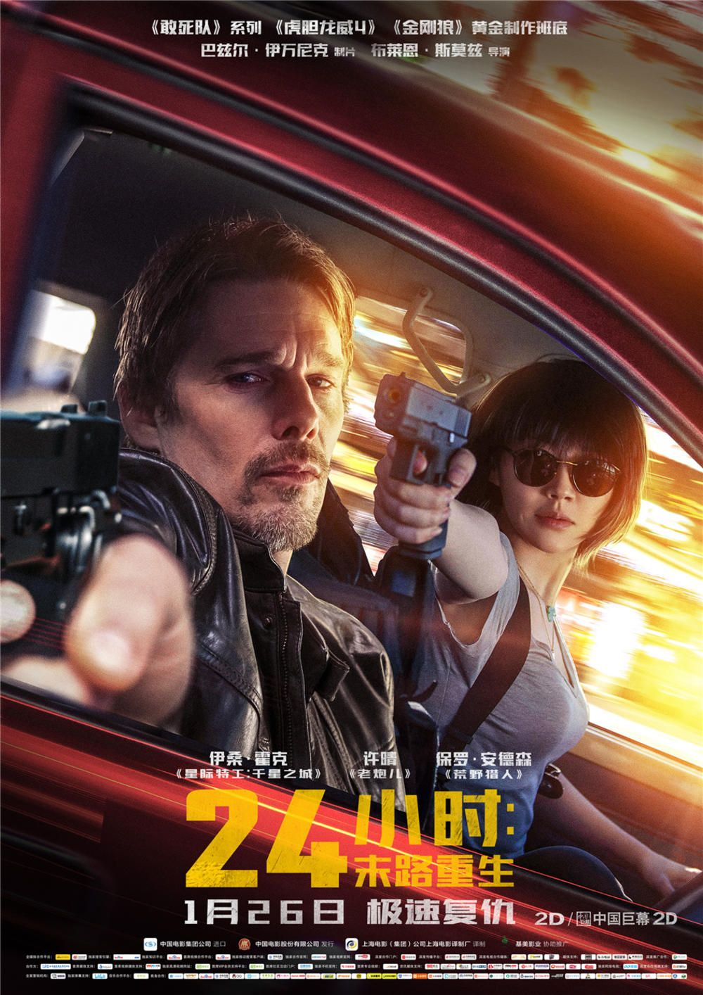24 Movie 24 Hours To Live Movies Streaming Movies New Movie Posters