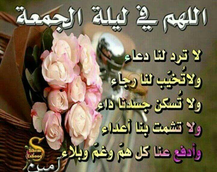 دعاء ليلة الجمعة Islamic Images Islam Allah