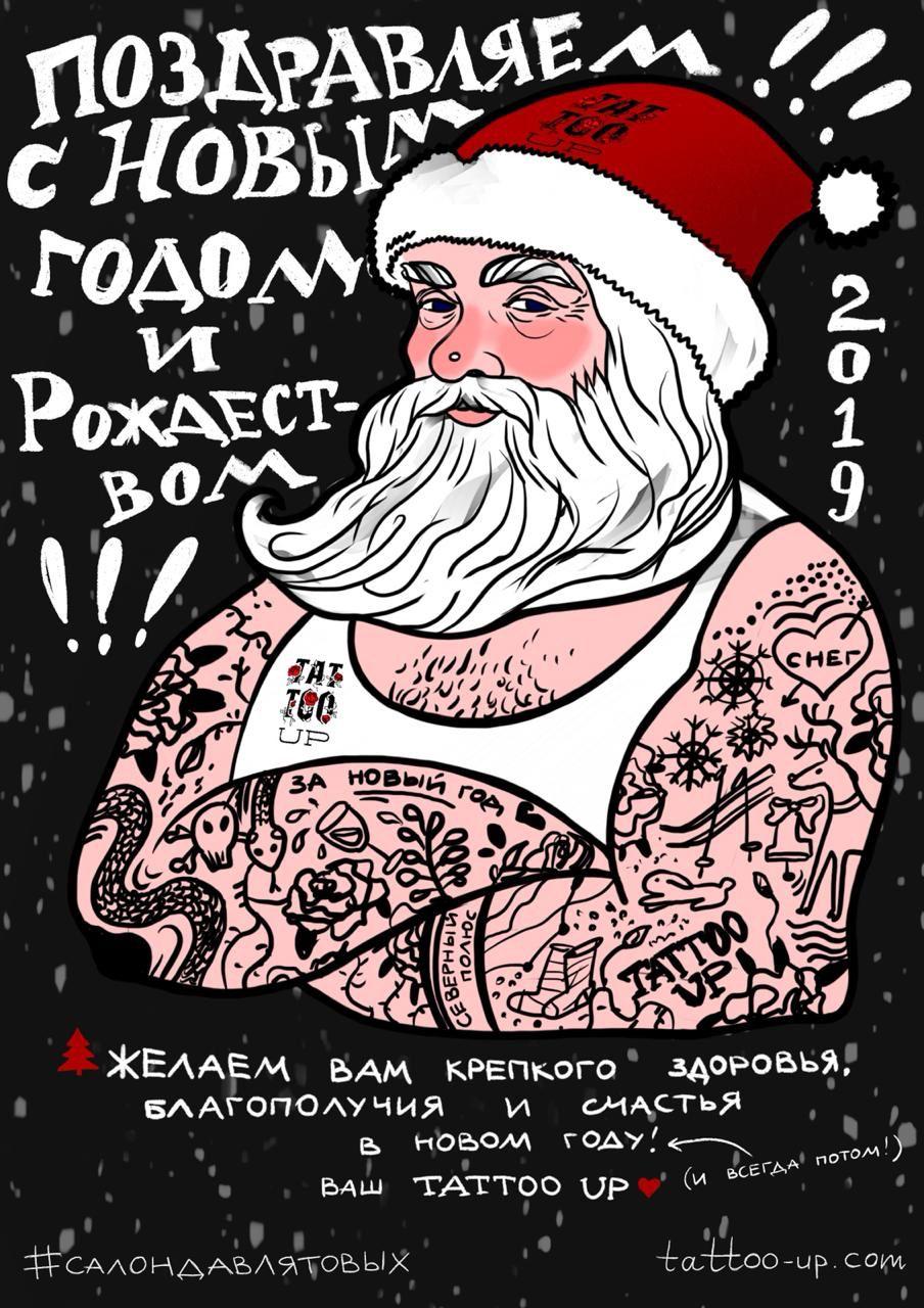 новогоднее поздравление татуировщика фото выше
