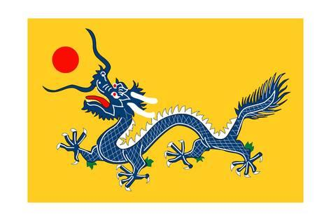 China Five Clawed Dragon Flag Of The Qing Dynasty 1890 1912 Giclee Print Art Com In 2020 Chinese History Qing Dynasty Chinese Dragon
