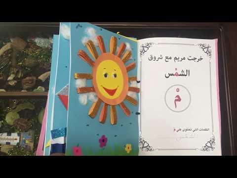 رحلة مريم مع حرف الميم م تشكيل حرف الميم م Learning Arabic Book Cover Kids Videos