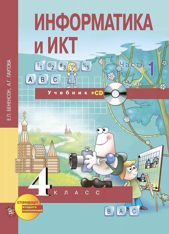 Скачать бесплатно гдз русский язык 4 класс хохлова