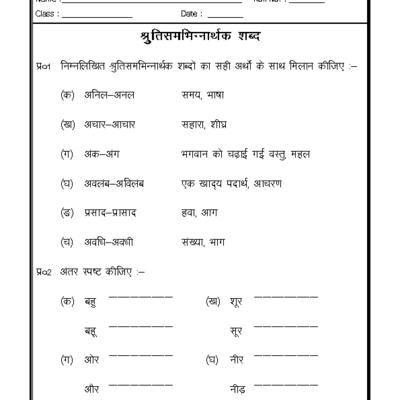 Hindi Grammar- shrutibhinarthak shabd hindi Pinterest - new informal letter writing format in hindi